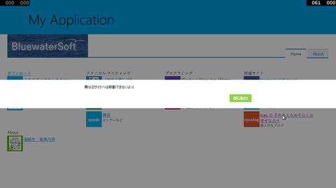 20131010_webview01
