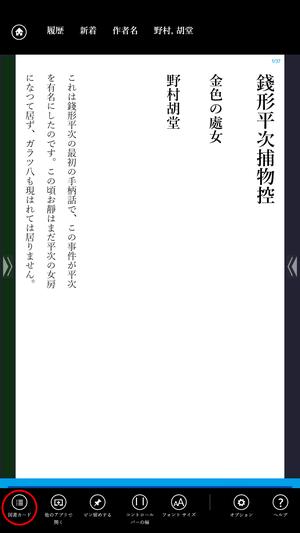 20140121_aozora04a