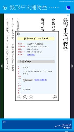 20140121_aozora05