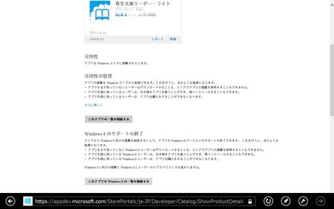 20140125_winstore_dashboard01a