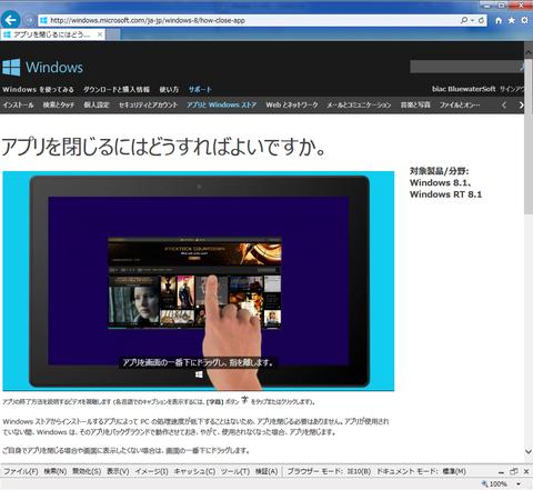 20140304_closeapp02