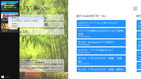 20140304_closeapp03