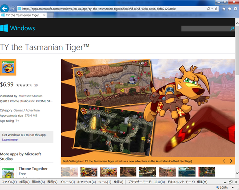 20140317_tasmaniantiger01