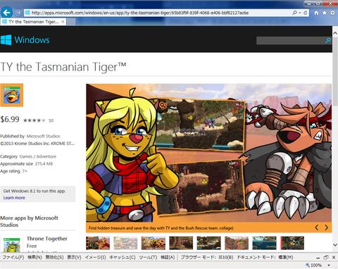 20140317_tasmaniantiger02