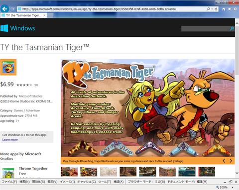 20140317_tasmaniantiger03
