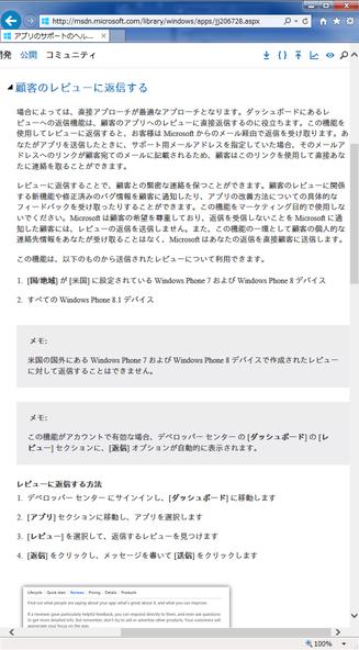 20140813_wpdev_reply01