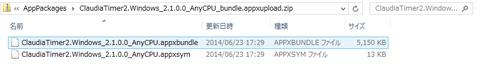 20140923_appxbundle01a
