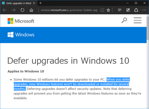 20150719_win10_deferupgrades01a