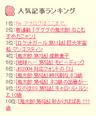 Ranking20070516