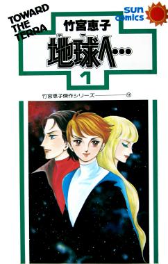 1980年発行、単行本第1巻の表紙
