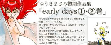 Yuuki_early_days90_01a