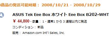 20081010_eeebox01