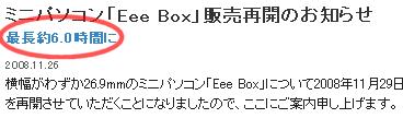 20081126_eeebox02_2