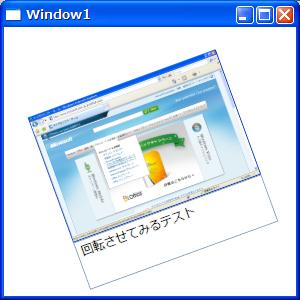 20090120_wpf_rotate01
