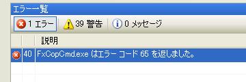 FxCopCmd.exe はエラー コード 65 を返しました。