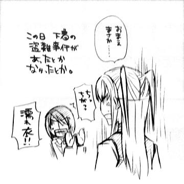 鞠也 「おまえ まさか…」 / かなこ 「ちっ ちがっっ」 「濡れ衣!!」