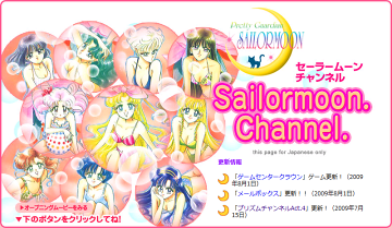 20090805_sailormoon01b