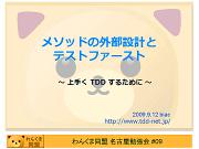 20090830_nagoya09_01