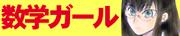数学ガール・バナー 【ミルカさん】