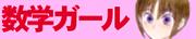 数学ガール・バナー 【テトラちゃん】