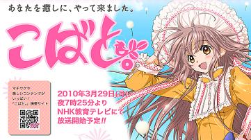 Kobato20100328web01