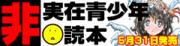 非実在青少年◆読本 (徳間書店)
