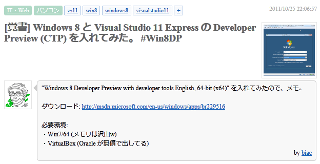 《togetter》 [覚書] Windows 8 と Visual Studio 11 Express の Developer Preview (CTP) を入れてみた。 #Win8DP