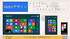 20120412_wankuma_yokoku01