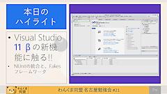 20120412_wankuma_yokoku02