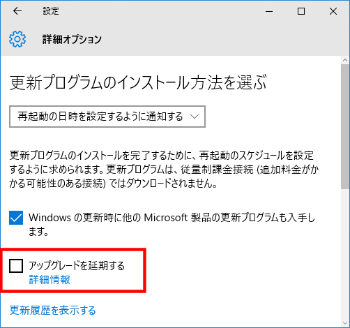 20150719_win10_deferupgrades03b